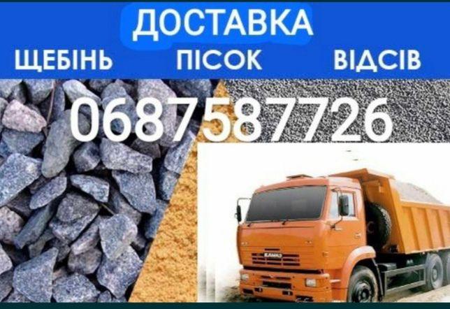 Камінь,пісок,Щебінь Доставка