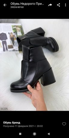 Кожаные зимние ботинки на каблуке 38 р.