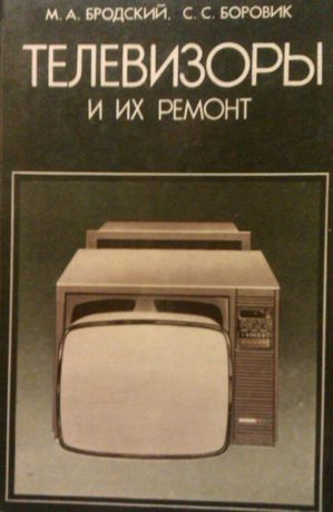 Книга_Телевизоры СССР и их ремонт