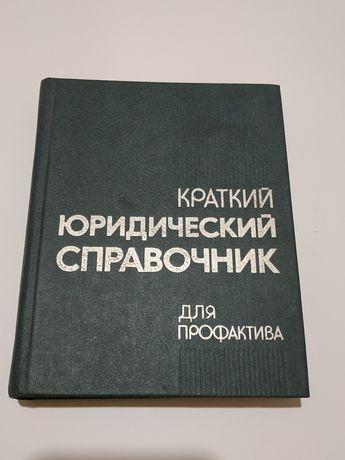 Краткий юридический справочник для профактива 1986 год