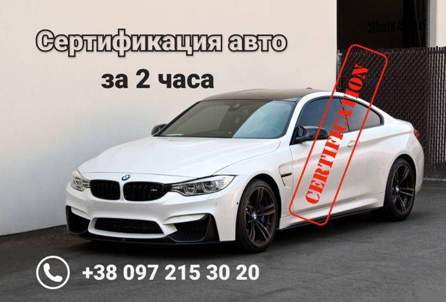 Сертификация авто за 1-2 часа, сертификат EURO 2/3/4/5/6 от 3000 грн.