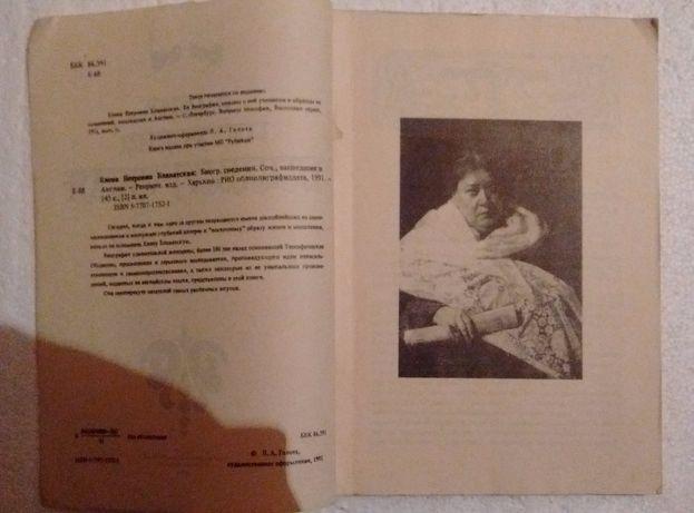 Е. П. Блаватская, Сочинения, вышедшие в Англии