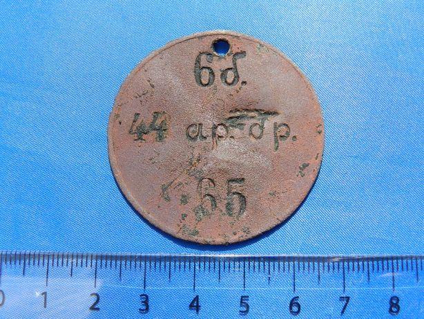 Увольнительный жетон, 6 батарея 44 артиллерийской бригады. № 65.
