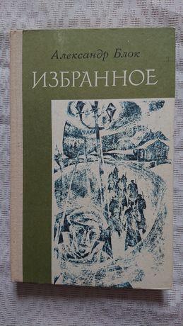 Блок Избранное Еще книги