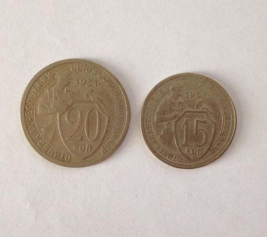 20 копеек 1931,15 копеек 1931,набор монет,монеты ссср,дореформы