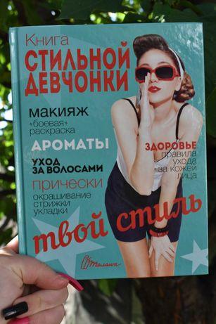 книга для стильної дівчинки