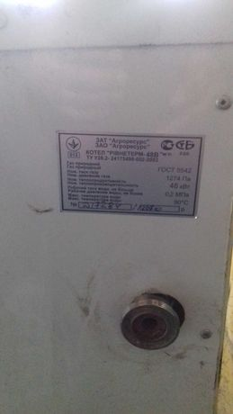 Котел газовий «Рівнетерм-48В», 48 кВт