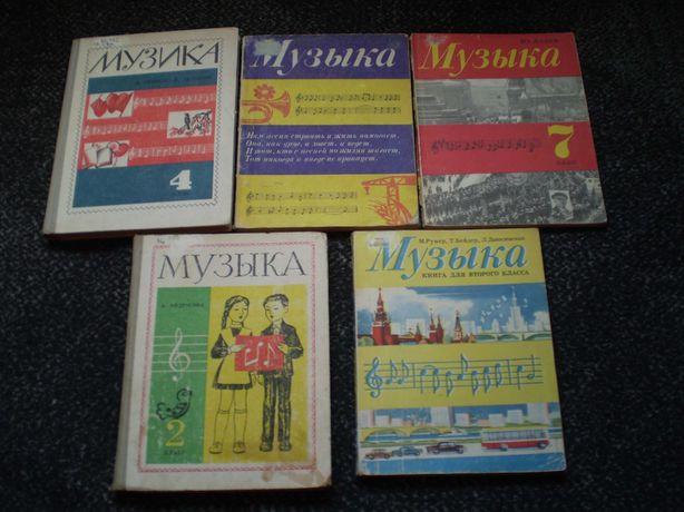 Учебники СССР по музыке для 2,4,7 классов. 5 книг одним лотом.