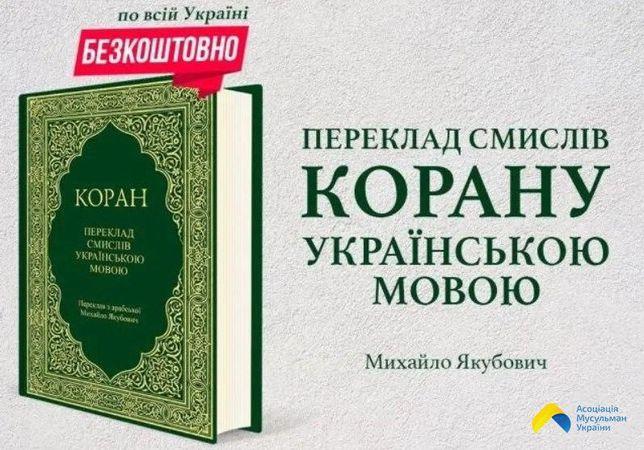 Коран українською мовою. Переклад смислів. Безкоштовно. На украинском