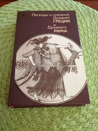 Продаётся: Легенды и сказания Древней Греции и Рима...