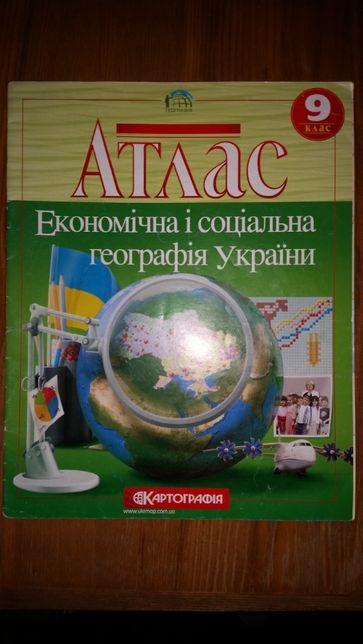 Атлас з географії 9клас