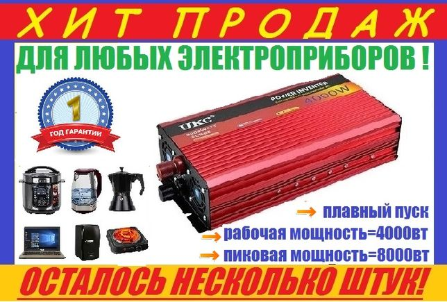 Преобразователь тока, инвертор 12v-220v 4000. Перетворювач напруги.