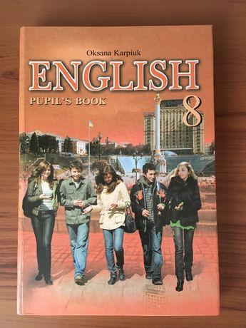 Англійська мова Оксана Карп'юк - підручник 8 клас