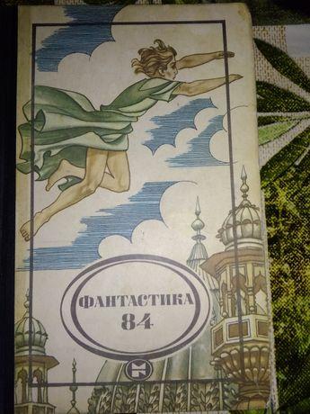 Фантастика 84 (повести, рассказы,очерки)
