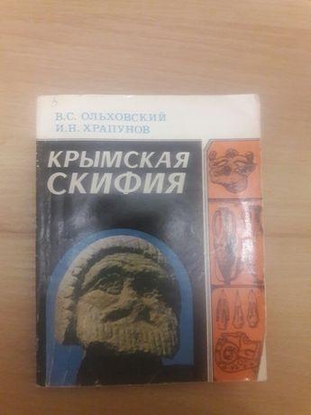 Книга ''Крымская мифология'' /В.С.Ольховский, И.Н.Храпунов