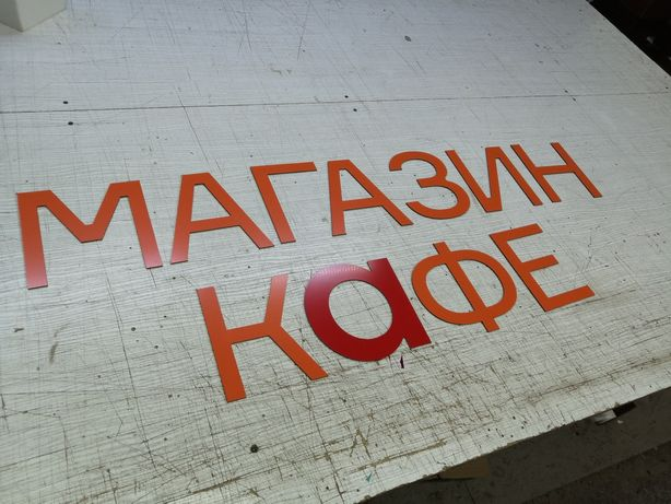 Буквы Магазин Кафе