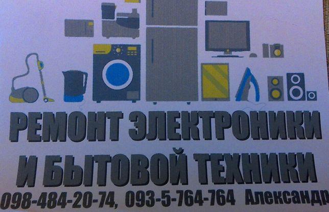 РЕМОНТ электронной и бытовой техники!