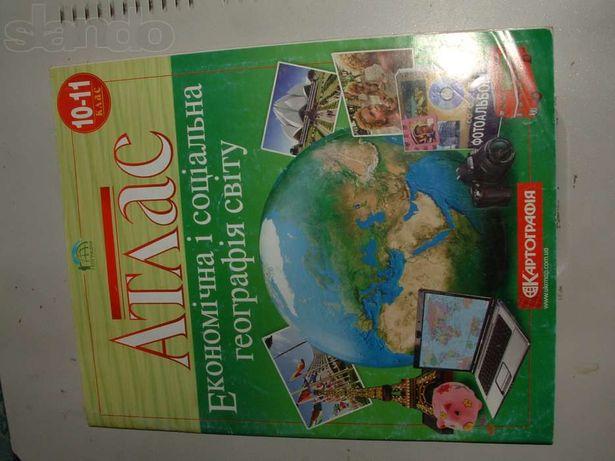 атлас экономическая и социальная география мира 10-11 класс