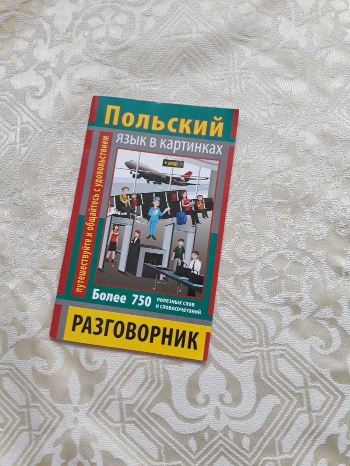 Польский разговорник Краматорск - изображение 1