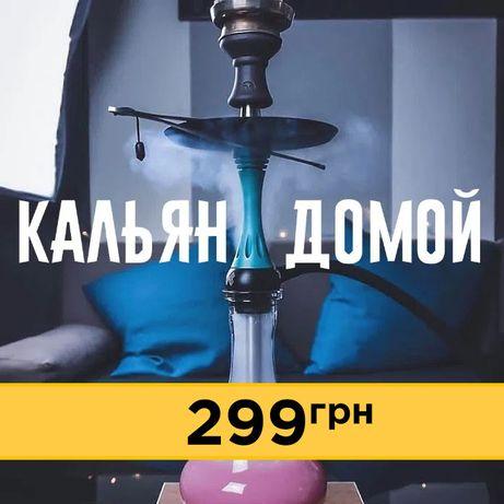 24/7 Доставка Аренда кальяна Прокат Запорожье Кальян на дом