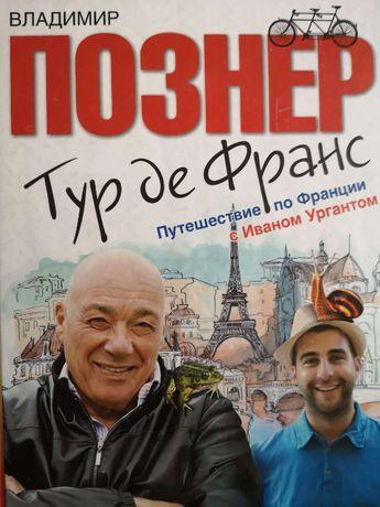 Продам книгу, Тур де Франс, Путешествие по Франции с Иваном Ургантом.