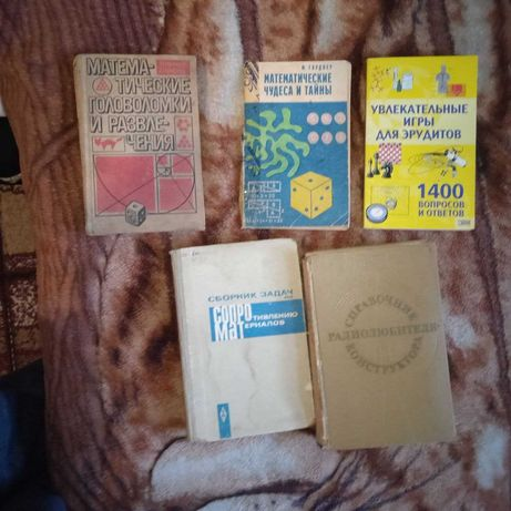 2 Математические головоломки и развлечения от автоа Мартин Гарднер
