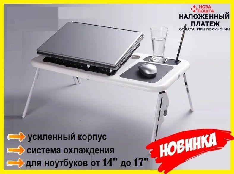Усиленная подставка столик для ноутбука с охлаждением. Стол. Кулер Киев - изображение 1