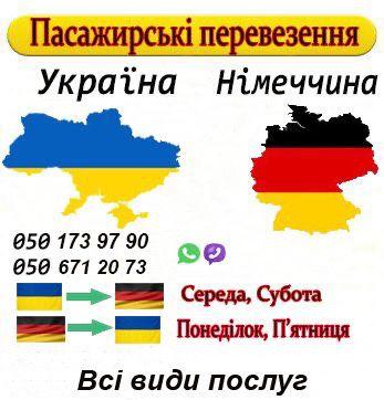Німеччина Украина Германия регулярні перевезення