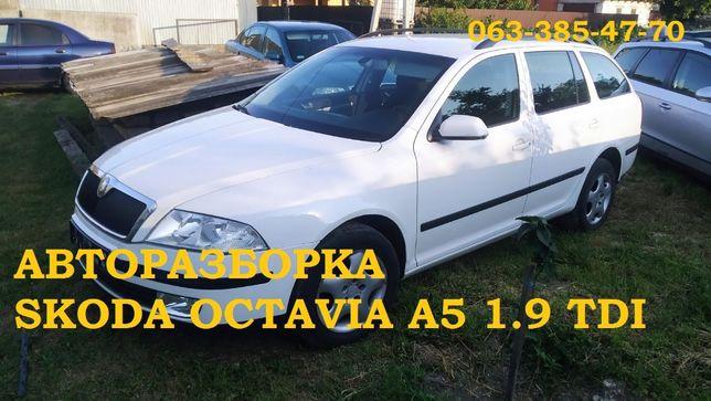 РАЗБОРКА Scoda octavia A5 (Шкода Октавия А5) 2004-2013 1.9 TDI