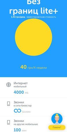 Золотой Киевстар.