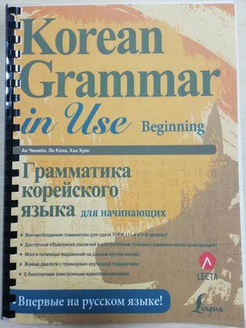 Корейский. Учебники. Korean grammar in use. Elementary korean