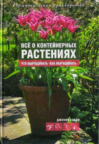 Книга по цветоводству. Все о контейнерных растениях