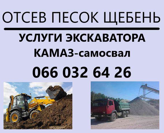 Услуги экскаватора+КАМАЗ Вывоз строительного мусора земли хлама