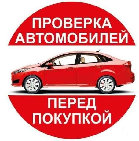 Проверка авто перед покупкой, толщиномер, диагностика, автоподбор.