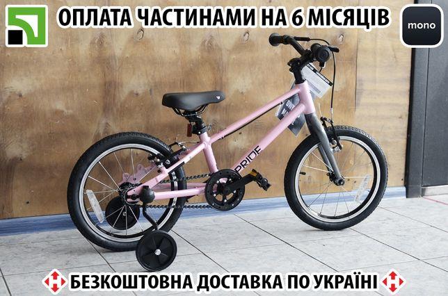 Pride Glider 16 — новый очень лёгкий детский велосипед, на 85-100 см