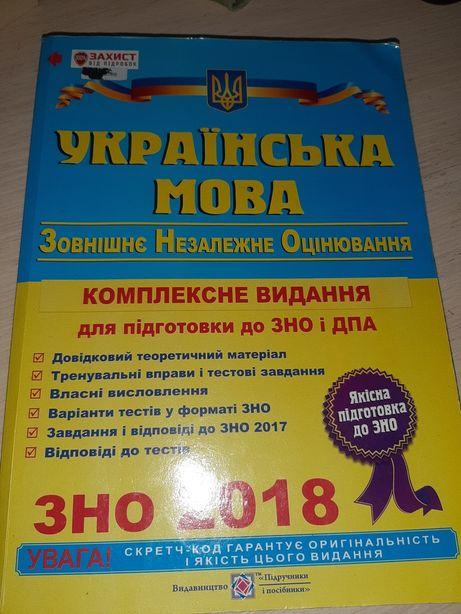 ЗНО ДПА українська мова підготовка тести 2018