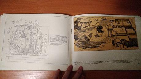 Малые архитектурные формы в благоустройстве населенных мест (1971 г.)