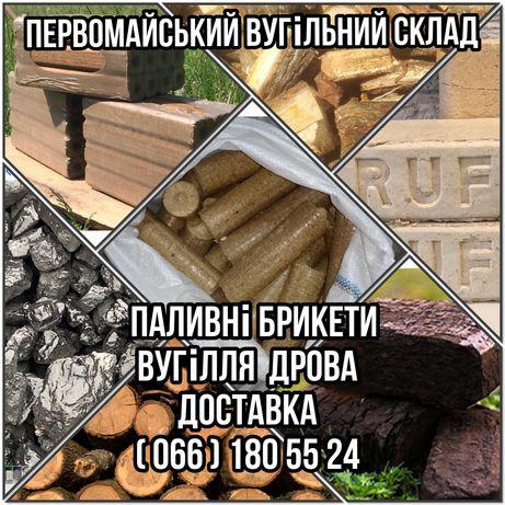 Уголь, брикеты древесные, торфобрикет