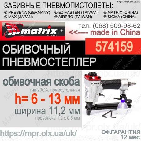 Обивочный пневмостеплер MATRIX 574159 osPP скоба 20GA (6-13)* 11.2 мм