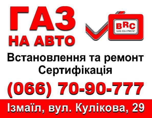 Установка и сертификация газового оборудования на авто.