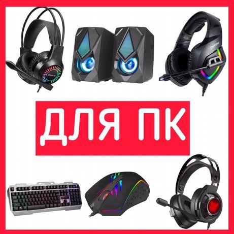 Аксесуары для ПК клавіатури, игровые мишки,наушники XTRIKE ME,ONIKUMA