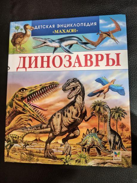 """Энциклопедия детская """"Динозавры"""""""