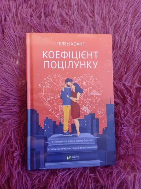 "Книга Гелен Хоанг ""Коефіцієнт поцілунку"""