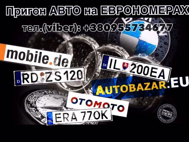 РАСТАМОЖКА И ПРИГОН авто на Еврономерах