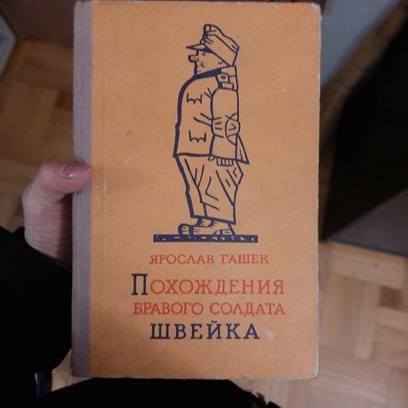 """""""Похождения бравого солдата Швейка"""" Я.Гашек"""