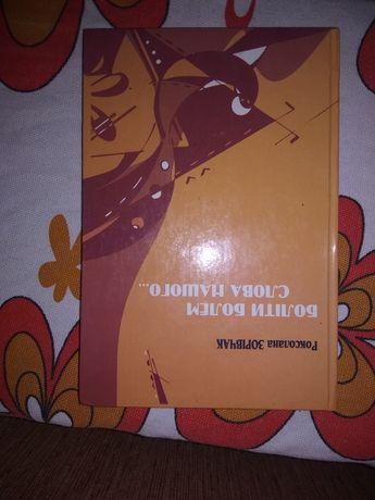 """Книга Р.Зорівчак """"Боліти болем слова нашого"""""""