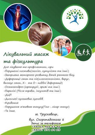 Лікувальний Масаж та ЛФК для Дорослих та Дітей