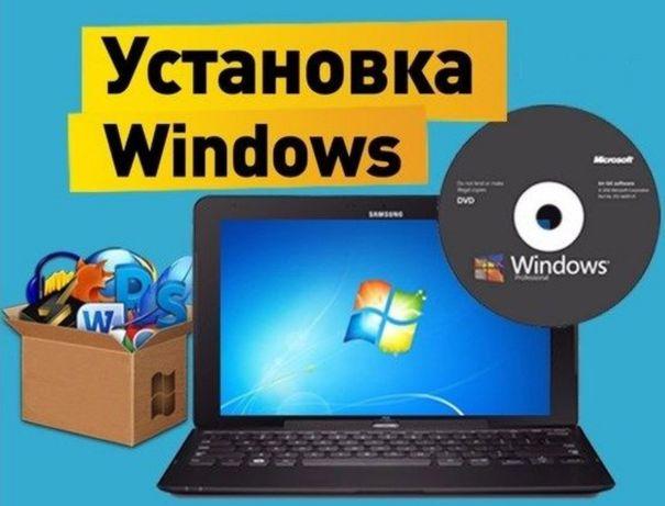 Установка Переустановка Windows 200 грн(Виндовс)10/8/7.Честные цены
