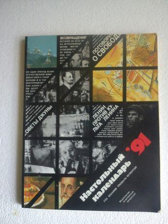 Настольный календарь 1991г.