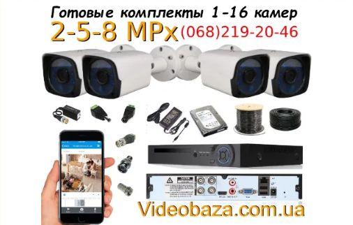 Комплект видеонаблюдения наблюдения на 4 камер FULL HD 2 mPix дома